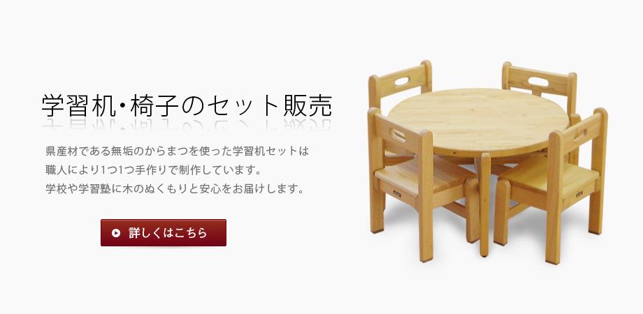 【学習机・椅子のセット販売】県産材である無垢の唐松を使った学習机セットは職人のより1つ1つ手作りで制作しています。学校や学習塾に気のぬくもりと安心をお届けします。