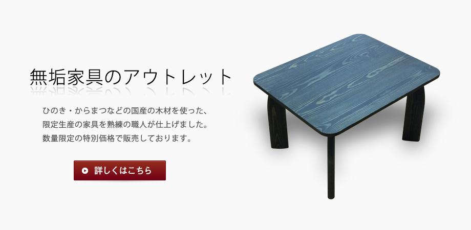 【無垢家具のアウトレット】ひのき・からまつなどの国産の木材を使った、限定生産の家具を熟練の職人が仕上げました。数量限定の特別価格で販売しております。