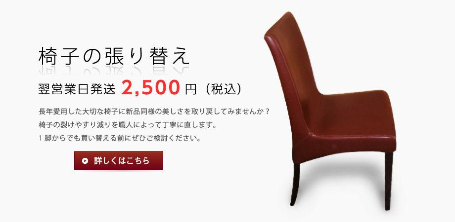 【椅子の張り替え】長年愛用した大切な椅子に新品同様の美しさを取り戻してみませんか?椅子の裂けやすい「へり」を職人のよって丁寧に治します。1脚からでも買い替える前にぜひご検討ください。