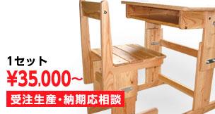 木製学習机・椅子(数量限定:1セット14,000円)